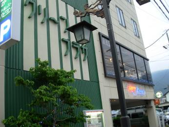 Photo of Tourist Hotel Green Plaza Chikuma