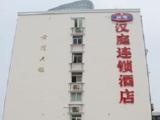 Hanting Hotel (Shanghai The Bund Waibaidu Bridge)