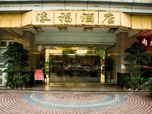Photo of Yang Fu Hotel Shenzhen
