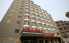Photo of Beijing Dadi Garden Hotel