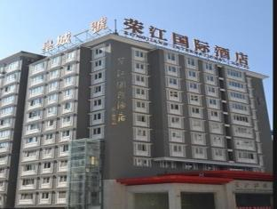 ‪Rongjiang International Hotel‬