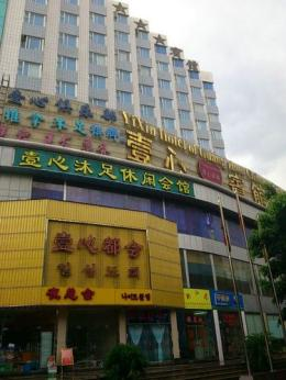 Photo of Yi Xin Hotel Guangzhou