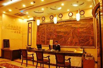 Photo of Zhong An Inn (Dong Dan Hotel) Beijing