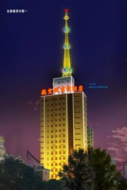 ‪Aviation Hotel Luoyang‬