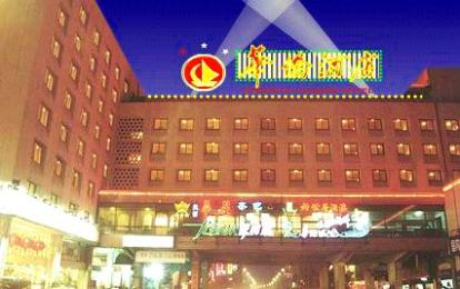Photo of Overseas Chinese Hotel Guangzhou