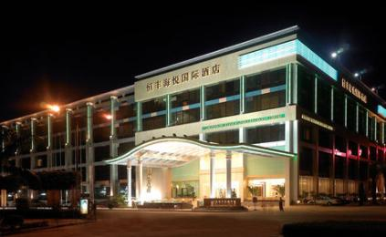 Hengfeng Haiyue International Hotel