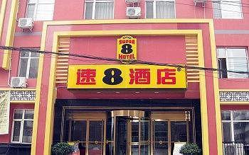 Super 8 Taiyuan South Inner Ring Road