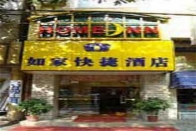 Home Inn (Suzhou Mudu)