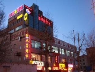 Super 8 Baotou  Railway Station Square