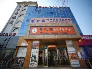 Dreams Travel Hostel Beijing South Main Street