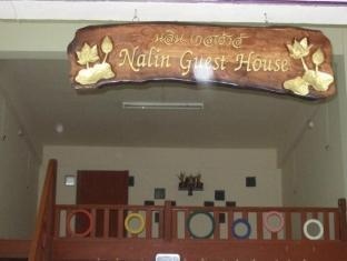 Nalin Guesthouse