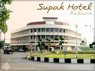Photo of Supak Hotel Kalasin