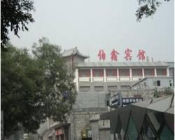 Boxin Hotel (Beijing Huguosi Street)