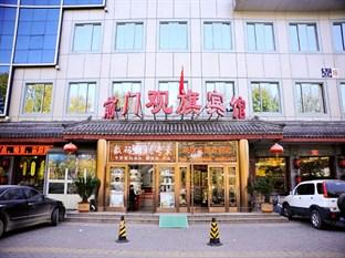 Photo of Beijing Qianmen Guanqi Hotel