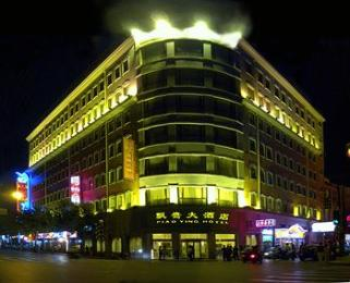 Photo of Piao Ying Hotel Shanghai