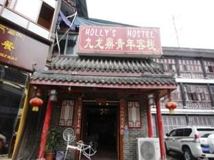 Photo of Holly's Hostel Chengdu