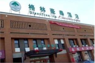 ‪GreenTree Inn Beijing Dongba Business Hotel‬