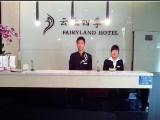 Photo of Fairyland Hotel (Tuodong Kunming)
