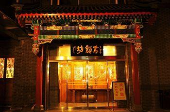 Photo of Beijing Traditional View Hotel