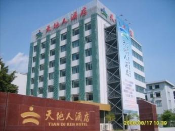 Photo of Xiamen Tiandiren Hotel