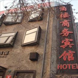 ‪Jiaolou Business Hotel‬