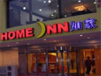 Home Inn (Dalian Tianjin Street)
