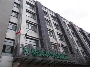 Photo of GreenTree Inn Wuxi Yinxiu Road Wanda Square Express Hotel