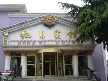 Photo of Hong Ri Hotel Shinan Qingdao