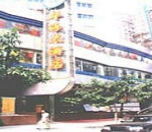 Photo of Hua Hai Hotel Guangzhou