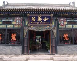 Photo of Harmony Guesthouse Pingyao