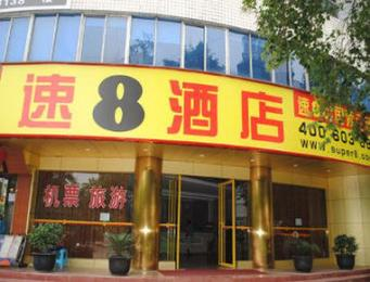 Photo of Super 8 (Chengdu Haijiaoshi)