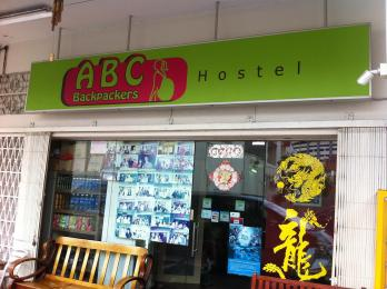 Photo of Abc Hostel Singapore