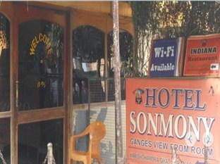 Photo of Hotel Sonmony Varanasi