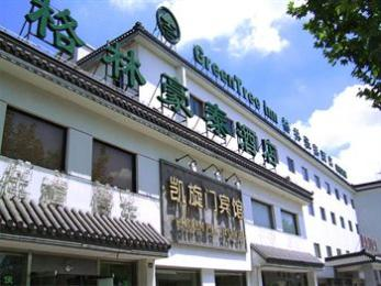 Photo of Green Tree Inn (Suzhou Railway Station Business Hotel)