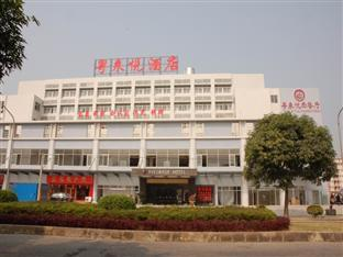 Photo of Yuelaiyue Hotel Guangzhou