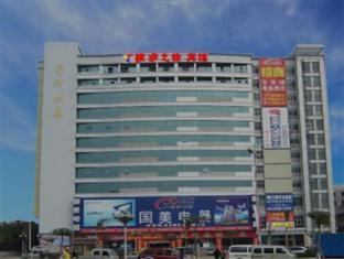 Photo of Yintong Zhilv Hotel (Shenzhen Shajing)
