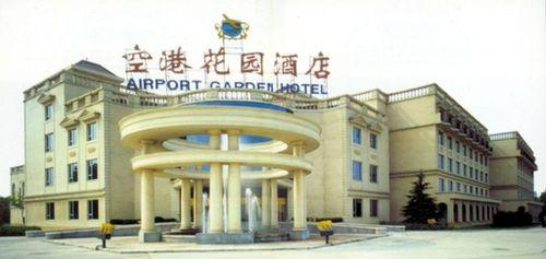 Photo of Airport Garden Hotel Beijing