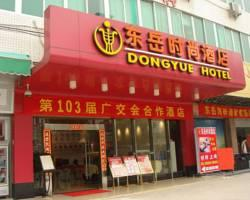Photo of Dongyue Trends Hotel Guangzhou