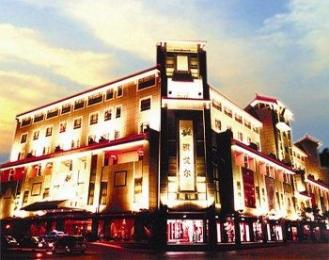 Photo of Youngor Central Hotel Suzhou