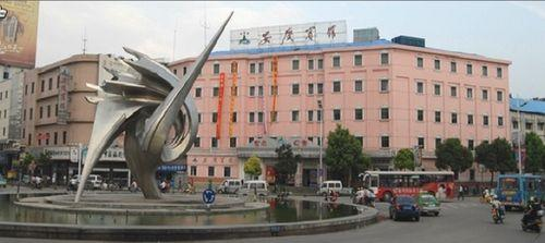 Anqing Hotel (Yicheng Road)
