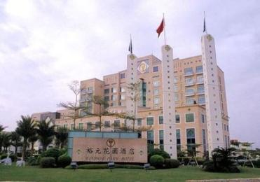 Photo of Windsor Park Hotel Dongguan