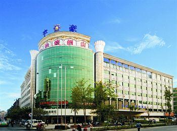 Photo of Universal House Golden Gulf Hotel Chengdu