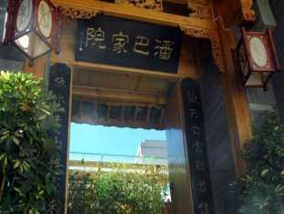 Photo of Panba Guesthouse Lijiang