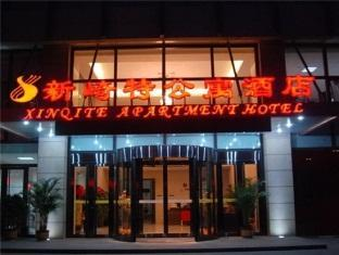 Xinqite Apartment Hotel