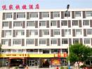 Yuejia Express Hotel (Binzhou Bohai Fifth Road)