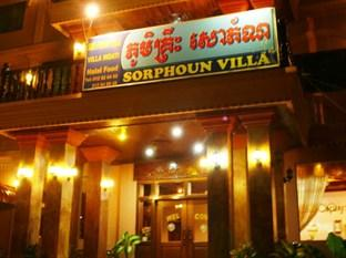 Photo of Angkor Sor Phoun Villa Siem Reap