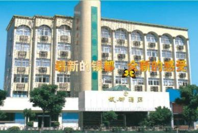 Photo of Yin Du Hotel Xiamen