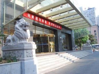Photo of Dacheng International Hotel Changsha