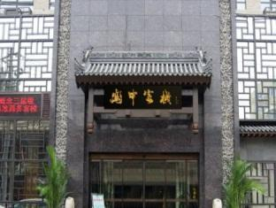 Photo of Guan Zhong Hotel Xi'An Nanxin Street