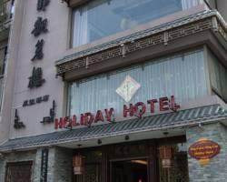 Photo of Jing Guan Ming Lou Holiday Hotel Guilin